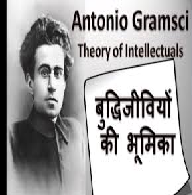 A Brief History on Theorist Antonio Gramsci