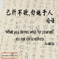 Virtue of a Confucian in Traditional Chinese Literature